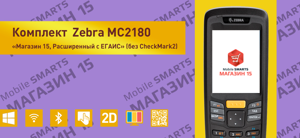 09 Комплект RTL15BE-OEM-MC2180