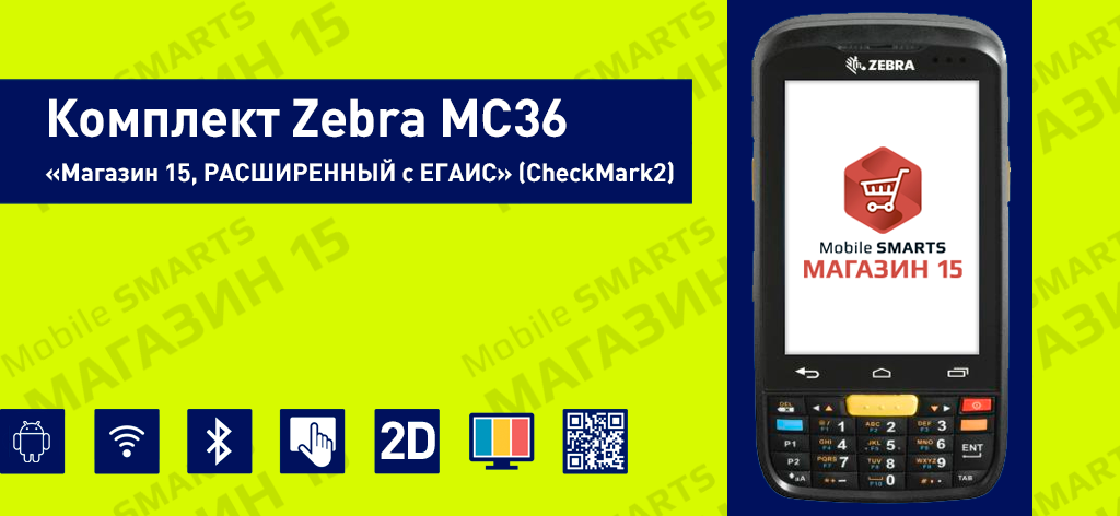 09 Комплект RTL15BE-OEM-MC36