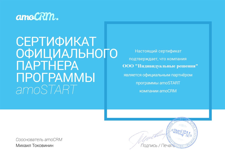 amoCRM Сертификат официального партнера программы amoSTART