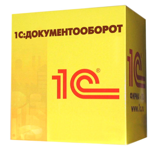 1С: Документооборот